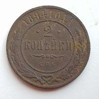 2 копейки 1894 спб