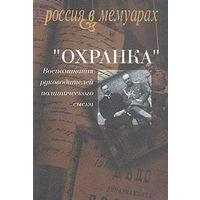 """""""Охранка"""". Воспоминания руководителей политического сыска. В двух томах."""