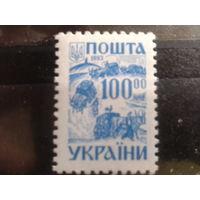 Украина 1993 Стандарт 100,0**