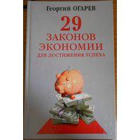 29 законов экономии для достижения успеха