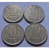 10 копеек 1961 г., СССР