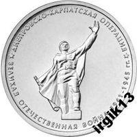 5 рублей 2014 года Днепро-Карпатская битва