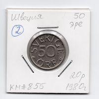 Швеция 50 эре 1980 года - 2