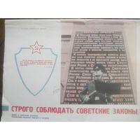 10 плакатов Армейские