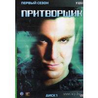 Притворщик   сезон 1-4   4 DVD