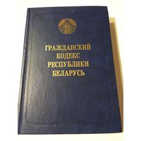 Гражданский кодекс Республики Беларусь  2006 г 652 стр