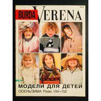 Verena Верена 1995 для детей