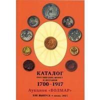 Волмар XIII выпуск (июнь 2015) - каталог российских монет и жетонов 1700-1917 гг.