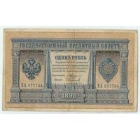 1 рубль 1898 год, Тимашев - Наумов, ВА 977764
