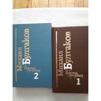 Книга М.Булгаков - избранные произведения в 2-х томах