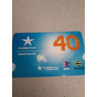Телефонная карточка Украина