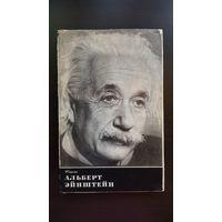 Фридрих Гернек. Альберт Эйнштейн