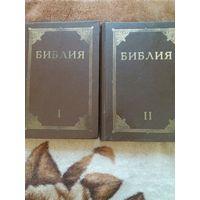 Библия Книги Священного Писания Ветхого и Нового Завета с иллюстрациями канонические Гюстава Дорэ 1991 год 2 тома