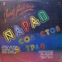 Various - Парад Солистов Эстрады 2 - LP - 1984