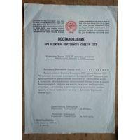 Постановпение Президимума Верховного Совета СССР. 1979 г. (рассылочный экземпляр)