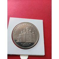 5 рублей Благовещенский(пруф,холдер,отличная)