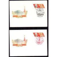 CCCР 1986 МК с ОМ 27-й съезд КПСС Ленин СГ