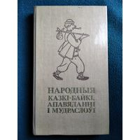 Народныя казкі-байкі, апавяданні і мудраслоўі
