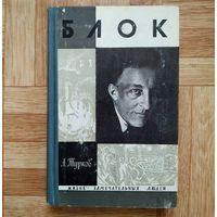 А. Турков - Блок (серия ЖЗЛ)