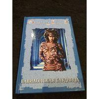 Вавилонская блудница