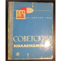 Советский Коллекционер #4