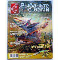 "Журнал "" Рыбачьте с нами "" июнь 2006 г."