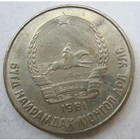 Монголия. 15 мунгу 1981. 73
