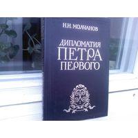 Н.Молчанов. Дипломатия Петра Первого