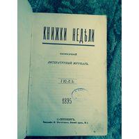 Книжки недели 1895 год июль