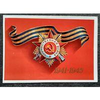 Александров В. 1941- 1945 г. День Победы. 1974 г. Большой формат. Подписана