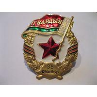 """Нагрудный знак """"ГВАРДЫЯ"""", Республика Беларусь, 38 омоббр."""