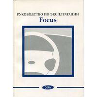 """Автомобиль """"Ford Focus"""" - Руководство по эксплуатации. 2001 г."""