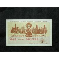 """Лотерея """"12 Всемирный фестиваль молодежи и студентов"""" 1985 г."""