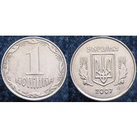 W: Украина 1 копейка 2007 (147)