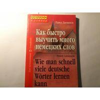 Павел Литвинов Как быстро выучить много немецких слов.