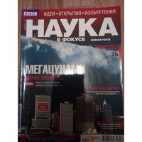 """Журнал """"Наука в фокусе"""" июнь 2013"""