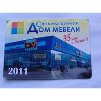 Карманный календарик сеть магазинов: (дом мебели) 35 лет   распродажа