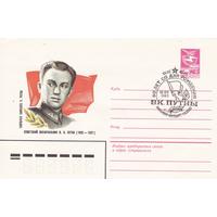 ХМК СССР 1982 Сов. военачальник В.К.Путна (СГ- Вильнюс 1983)