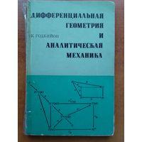 К. Годбийон. Дифференциальная геометрия и аналитическая механика.
