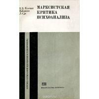 Марксистская критика психоанализа