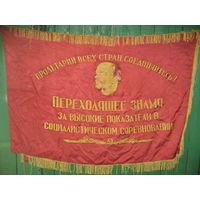 Старое переходящее знамя СССР