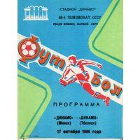 Динамо Минск - Динамо Тбилиси 17.10.1986г.