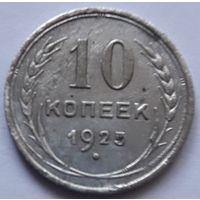 10 копеек 1925 года.
