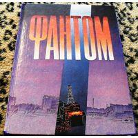 ФАНТОМ . Сборник документальных и художественных произведений о трагических событиях на Чернобыльской АЭС .