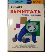 KUMON. Учимся вычитать. Простые примеры, Издательство Манн, Иванов и Фербер