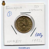 50 стотинок Болгария 1992 года (#1)
