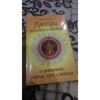Булгакова. Мантры, ритуалы и заговоры на привлечение счастья, удачи и изобилия