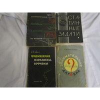 4-книги для углубленного изучения математики и физики