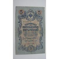 Россия 5 рублей 1909 Шипов