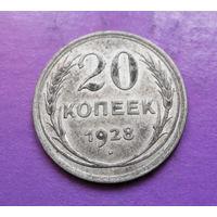 20 копеек 1928 года СССР #02